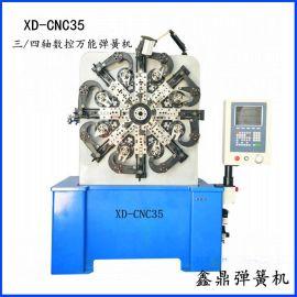 鑫鼎4.0八爪机_XD-CNC35数控万能弹簧机