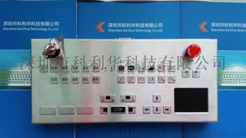 科利华安检机专用金属键盘K-284FN