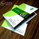 樣本宣傳海報畫冊 產品手冊製作封面印刷 小冊子定做杭州萬來印刷