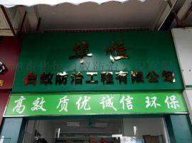 广州企业日常保洁除四害灭鼠灭蚊杜白蚁