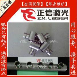 新式不锈钢三通管焊接机/三通管激光焊接设备