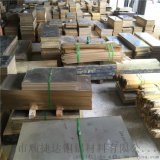 qsn4-3錫青銅板 耐磨錫青銅板 中厚銅板
