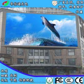 餐厅酒店酒吧商场广场医院P4户外防水LED高清全彩电子广告信息显示大屏幕电视