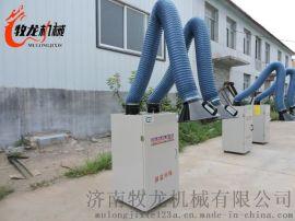 山东省济南市牧龙机械焊烟机除尘器净化器移动式用于化学实验室焊接