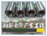 HRB400,HRB500,HRB600直螺纹钢筋连接套筒