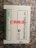 低价供应电光WZB-7型微机照明信号综合保护器假一赔十