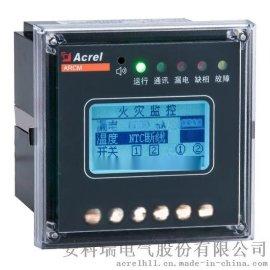 安科瑞直銷 ARCM200L-J4T4 4路溫度漏電電流火災監控裝置
