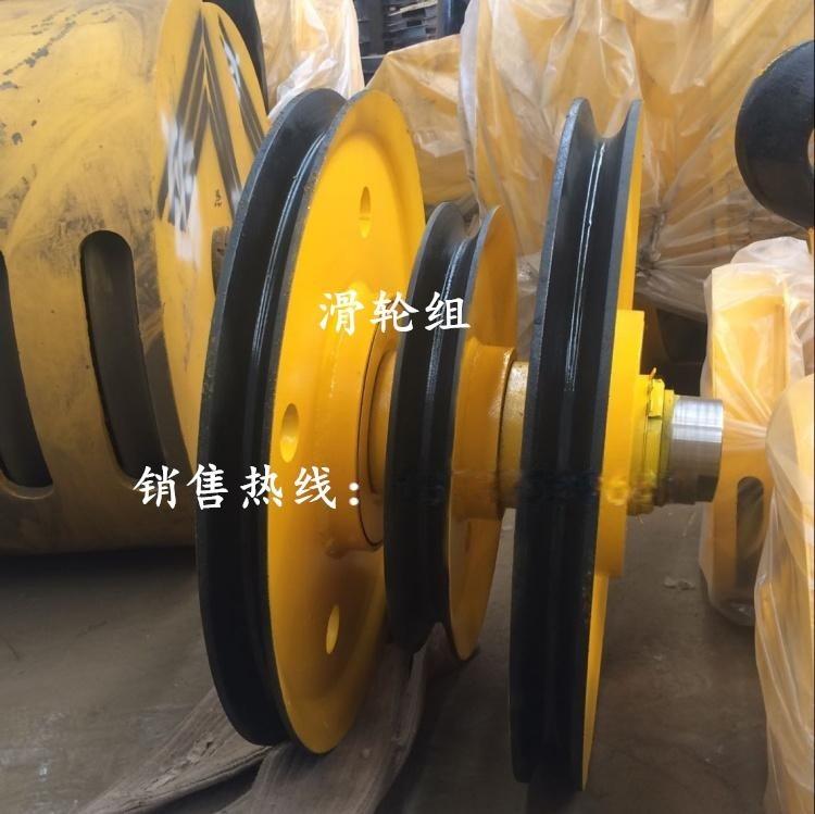 大量现货供应5t起重机滑轮组 轧制轮片 吊钩滑轮组 双梁行车配件 价格合理 实惠到家
