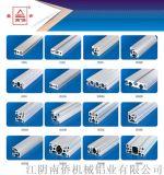 南侨铝业生产供应工业框架铝型材