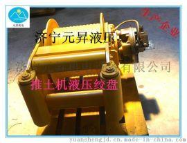 履带推土机15吨液压绞车元昇厂家量身设计
