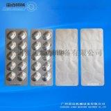 120型鋁鋁藥片包裝機,小型全自動鋁塑/鋁鋁/軟雙鋁包裝機