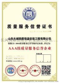 山东省信用评级公司资信等级证书AAA认证费用