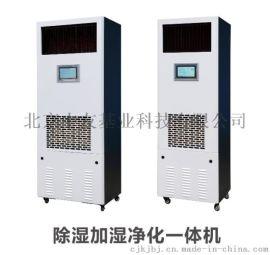 川京除湿加湿净化一体机 机房档案  恒湿机厂家直销CJ-60除湿器