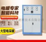 山东电采暖炉 大功率电采暖设备200KW工程锅炉