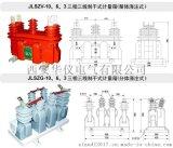 JLSZV-6、10乾式澆注高壓計量箱