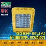 厂家直销DGS24/127L(A)矿用隔爆型LED巷道灯防爆灯 光效高 寿命长