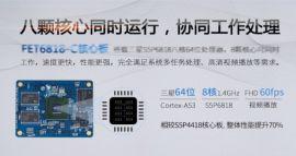 S5P6818 开发板 八颗核心可同时运行 推荐关注 -飞凌嵌入式