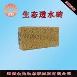 陝西 衆光ZG-0605  陶瓷透水磚生產廠家