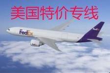 普陀区怎么邮寄衣服、布料到美国?fedex国际快递电话