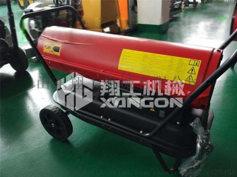广东养殖燃油暖风机 柴油育雏加温设备