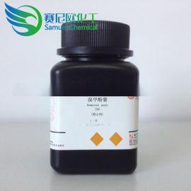 溴甲酚紫 指示剂 AR10g 厂家直销 批发供应 化学试剂 品质优良