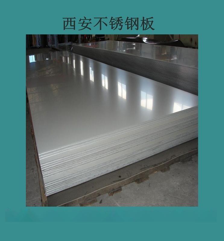 不鏽鋼板張掖304不鏽鋼板316不鏽鋼板廠家直銷