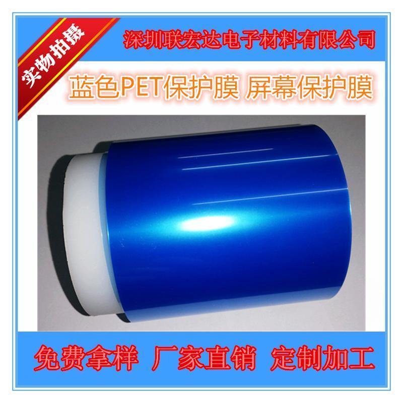 廠家直銷藍色PET矽膠保護膜 6+5雙層 無氣泡 防刮3H   可模切加工
