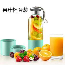 电动榨汁机迷你便携榨汁杯充电式小型果汁机套装