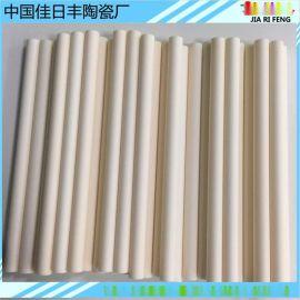 氧化铝陶瓷棒 氧化铝陶瓷柱  氧化锆陶瓷异形件 异型陶瓷件 氮化