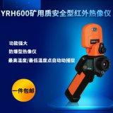 YRH600矿用本安型红外热像仪红外线成像热像仪