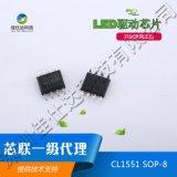 芯聯CL1551/芯聯CL1552/芯聯CL1553 高精度 高效率 高PF 原裝正品 貨源穩定 一級代理 提供方案及技術支持