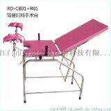 厂家直销RD-CB01+R01 诊察设备 简易妇科床 手术台 手术床