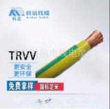 北京科訊線纜TRVV柔性控制電纜特種電纜