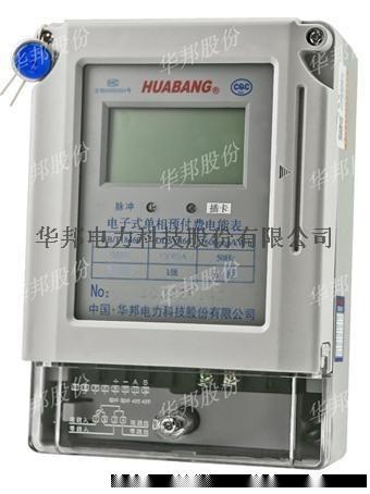 华邦厂家直销单相预付费电能表 液晶显示 一表一卡