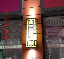 中式仿云石壁灯户外壁灯厂家定制古镇壁灯仿云石壁灯