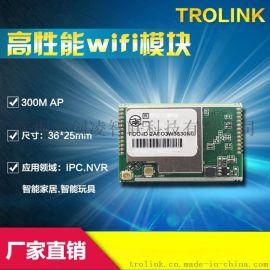 蓝牙wifi模块厂家,MT7620N模块