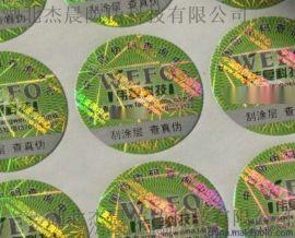 湖北十堰包装盒印刷镭射防伪标签