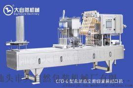 大自然牌CFD-6型自动悬空剪切灌封口机