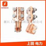 SBT变压器用铜接线夹 油变线夹 设备抱杆线夹