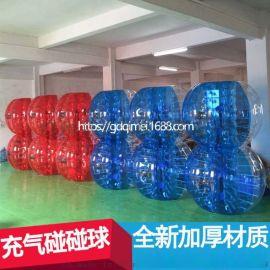 厂家  趣味运动会道具户外拓展训练器材充气碰碰球