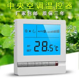 中央空调液晶智能温控器开关面板厂家