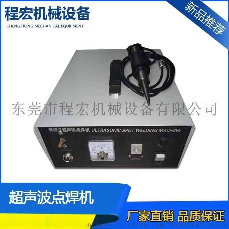 超声波点焊机 手提式超声波焊接机 超声波焊接机