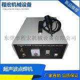 超聲波點焊機 手提式超聲波焊接機 超聲波焊接機