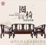 成都古典家具定制 成都唐人坊中式红木家具 皇宫圈椅沙发酸枝木明式仿古背靠椅
