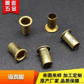 厂家供应铜空心鸡眼铆钉 铜镀镍鸡眼 环保耐用不裂边