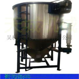 8吨不锈钢立式化工颗粒搅拌机湖北武汉厂家直销