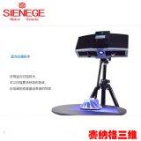 手持式高精度3D扫描仪OKIO 3M三维扫描仪