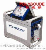 廠家直銷POLYSOUDE 管管焊接設備 MUIV