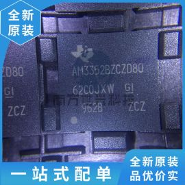 AM3352 AM3352BZCZD80 全新原装现货 保证质量 品质 专业配单