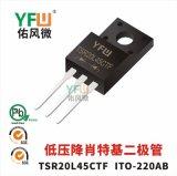 低压降肖特基二极管TSR20L45CTF ITO-220AB封装 YFW/佑风微品牌